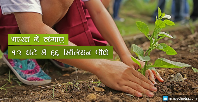 India-set-a-new-record-by-planting-66-million-trees-in-12-hours-hindi