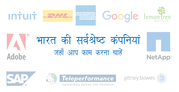 India's-best-companies-to-work-for-hindi